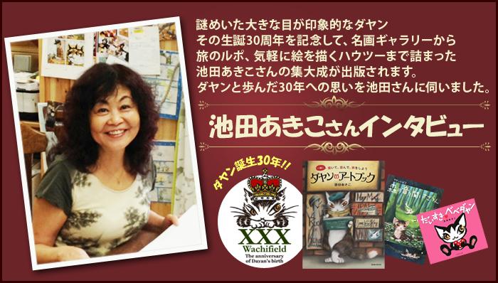 池田あきこインタビュー「ダヤンのアートブック 一緒に描いて、遊んで、旅をしよう」