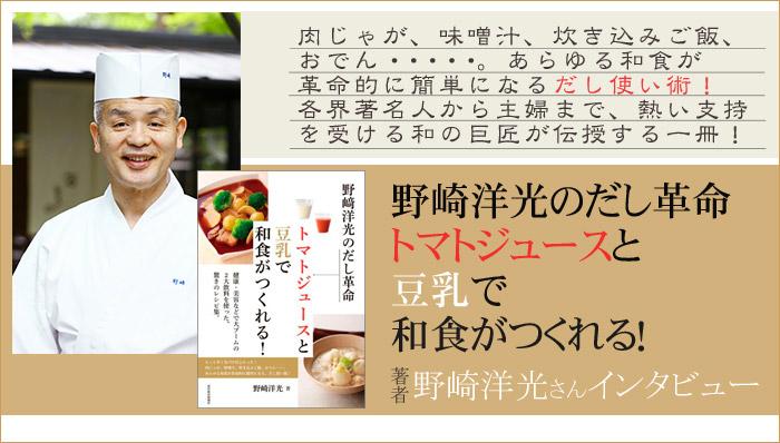 野崎洋光インタビュー「野崎洋光のだし革命 トマトジュースと豆乳で和食がつくれる!」
