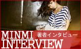 MINMIさんインタビュー