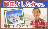 岡田よしたかさんインタビュー