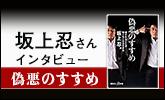 坂上忍さんインタビュー
