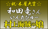和田竜さんインタビュー
