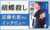 近藤史恵さんインタビュー