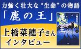 上橋菜穂子さんインタビュー
