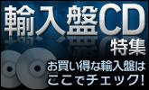 輸入盤CD特集