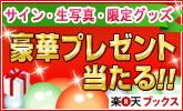 プレゼントキャンペーン多数開催中!