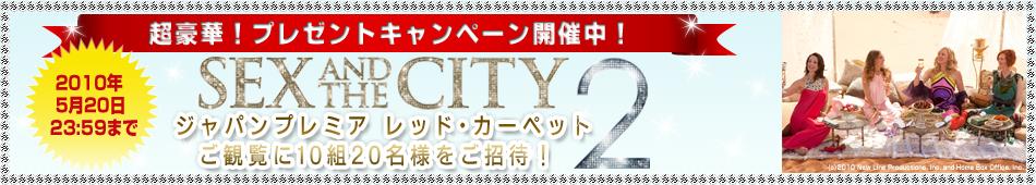 『セックス・アンド・ザ・シティ2』ジャパンプレミア招待券プレゼントキャンペーン!