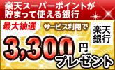 口座開設で最大2,000円プレゼント!