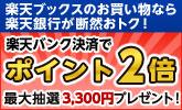 口座開設で最大3,300円プレゼント!