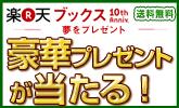 楽天ブックス10周年記念キャンペーン開催中!