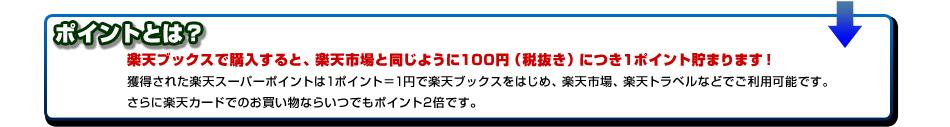 ポイントとは?楽天ブックスで購入すると、楽天市場と同じように100円(税抜き)につき1ポイント貯まります!