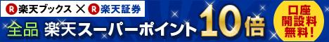 【楽天ブックス×楽天証券】無料の口座開設で楽天ブックス全品ポイント10倍