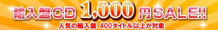 期間限定 輸入盤CD1,000円セール