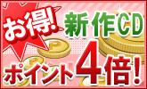 新作CDポイント4倍!!
