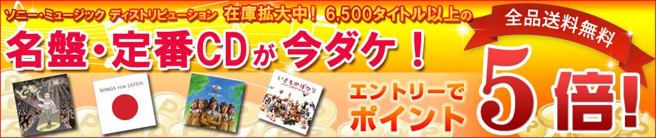 【期間限定】名盤・定番CD ポイント5倍キャンペーン!