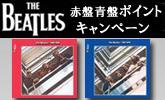 『ザ・ビートルズ 赤盤/青盤』ポイント6倍キャンペーン