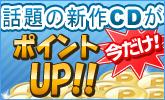 SMAP・嵐のCDが今だけポイント5倍!