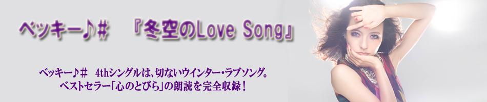 ベッキー♪# 『冬空のLove Song』 特集