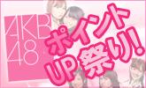 AKB48 ポイントUP祭り!