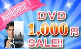 DVD・ブルーレイ特価セール!