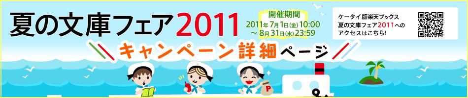 <a name=head></a>楽天ブックス 夏の文庫フェア2011 キャンペーン詳細はこちら