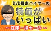 DVD在庫一掃セール