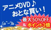 アニメDVD特価&ポイント3倍!