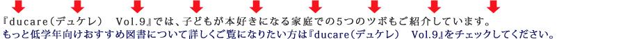 もっと低学年向けおすすめ図書について詳しくご覧になりたい方は『ducare(vol.9)』をチェックしてください