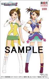 『アイドルマスター2』<br> オリジナルデザイン楽天ポイントギフトカード