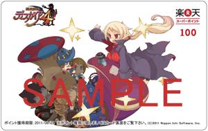 『魔界戦記ディスガイア4』<br>オリジナルデザイン楽天ポイントギフトカード