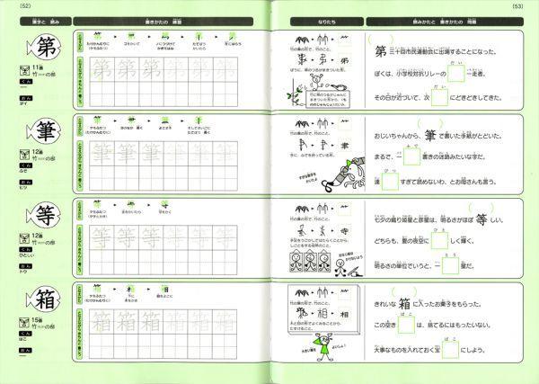 夏休み 小学生 夏休み ドリル : 漢字練習ノート 小学3年生 とな ...