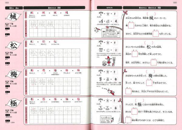 漢字の本」のドリル版。漢字 ...