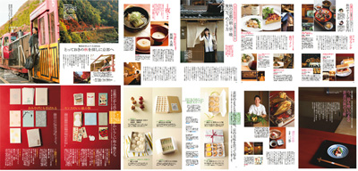 美味しい&愉しい 大人の京都  中身画像