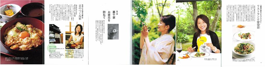 私のみつけた京都あるき 中身画像