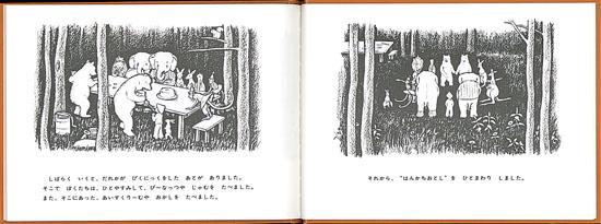 もりのなか (世界傑作絵本シリーズ)マリー・ホール・エッツ