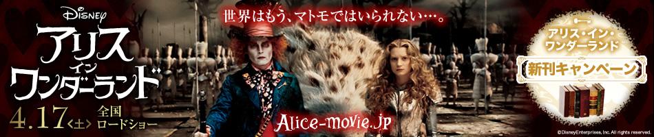 【本】映画「アリス・イン・ワンダーランド」特集