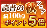 読書の秋フェア ポイント5倍キャンペーン