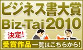 ビジネス書大賞『biz-tai2010』特集 受賞作品一覧はこちら