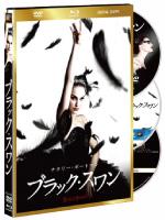 ブラック・スワン 3枚組DVD&ブルーレイ&デジタルコピー(DVDケース)〔初回生産限定〕