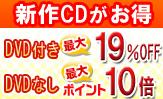 DVD付き新作CDはいつでも最大19%OFF!