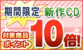 CD新作ポイント10倍!