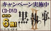 「黒執事2」DVD&CD ポイント6倍キャンペーン