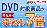 定番DVDがポイント7倍★