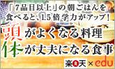 3行レシピ☆頭に体に効く料理本特集!