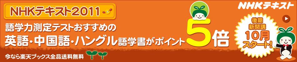 NHKテキスト2011 ポイント5倍キャンペーン