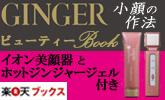 女性誌『GINGER』×美顔器売上No,1ブランドESTENADのスペシャルコラボレーション!