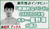 【楽天独占インタビュー】SAKEROCKをギター星野源が語る