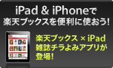 iPhone×楽天ブックス