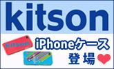 kitson iPhoneケースが登場!