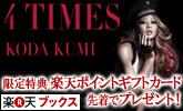 倖田來未「4 TIMES」 楽天ポイントギフトカードプレゼント